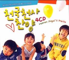 천국천사찬양 (4CD)