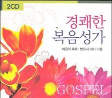 경쾌한 복음성가 (2CD)