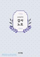 아가페 감사노트 (도트 보라)