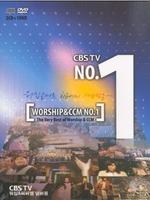 CBS TV - 워십 & 씨씨엠 넘버원 (2CD DVD)