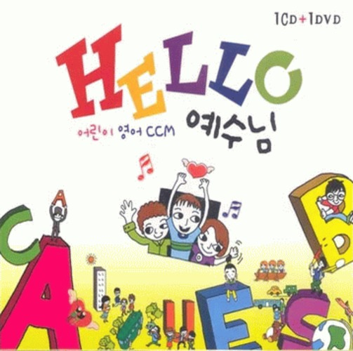 HELLO 예수님 (CD DVD)