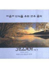 마음에 안식을 주는 연주 음악 Selah 5 - 잔잔한 호숫가(하모니카 연주) (CD)