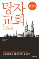 탕자 교회