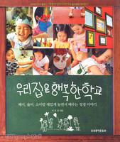 우리집은 행복한 학교 - 재밌게 놀면서 배우는 성경 이야기