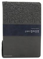 굿데이 컬러성경 중 합본(색인/친환경PU소재/지퍼/투톤그레이)