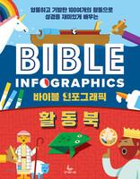 바이블 인포그래픽 활동북