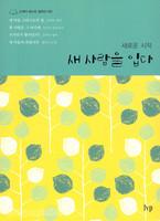 새로운 시작 : 새 사람을 입다 - 소책자 베스트 컬렉션 001