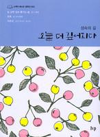 성숙의 길 : 오늘 더 깊어지다 - 소책자 베스트 컬렉션 003