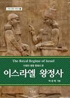 이스라엘 왕정사