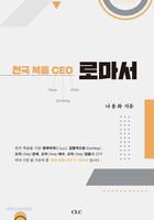[개정판] 천국 복음 CEO 로마서