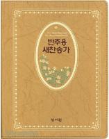 성서원 반주용 새찬송가 대 (색인/가죽/무지퍼/금색)