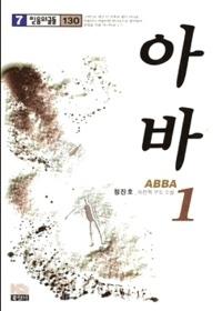 아바 1 - 믿음의 글들 130