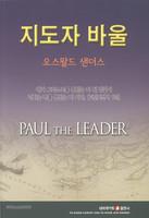 [개정판] 지도자 바울