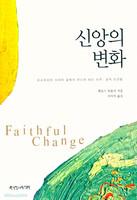 신앙의 변화