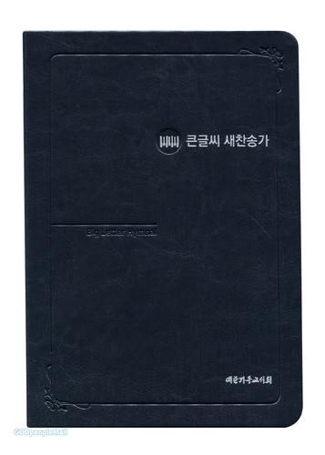 큰글씨 새찬송가 대 단본 (무색인/무지퍼/합성피혁/블루블랙)