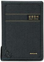 큰글씨 성경전서 새찬송가 중 합본 (색인/지퍼/천연우피/NKR73BU/블랙)