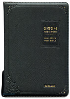 큰글씨 성경전서 새찬송가 특대 합본 (색인/지퍼/천연우피/NKR83BU/블랙)