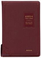 큰글씨 성경전서 새찬송가 특대 합본 (색인/지퍼/천연우피/NKR83BU/버건디)