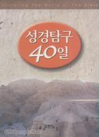 성경탐구 40일(스프링)