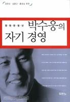 영원한 청년 박수웅의 자기 경영