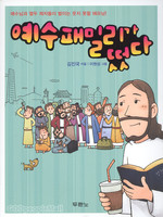 예수 패밀리가 떴다 - 예수님과 열두 제자들이 벌이는 웃지 못할 해프닝