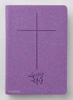우리말 성경 슬림 단본(색인/최고급신소재/무지퍼/퍼플)