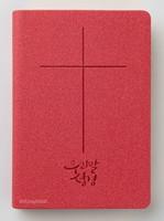 우리말 성경 슬림 단본(색인/최고급신소재/무지퍼/레드)