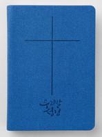 우리말 성경 슬림 단본(색인/최고급신소재/무지퍼/블루)
