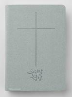 우리말 성경 슬림 단본(색인/최고급신소재/무지퍼/그레이)