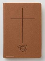 우리말 성경 슬림 단본(색인/최고급신소재/무지퍼/브라운)
