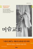 [개정판] 머슴교회