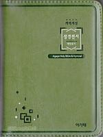 개역개정 아가페 성경전서 새찬송가 특미니 합본(색인/이태리신소재/지퍼/그린/NKR42ETU)