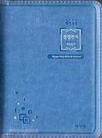 개역개정 아가페 성경전서 새찬송가 특미니 합본(색인/이태리신소재/지퍼/블루/NKR42ETU)