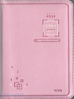 개역개정 아가페 성경전서 새찬송가 특미니 합본(색인/이태리신소재/지퍼/핑크/NKR42ETU)