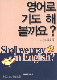 영어로 기도 해 볼까요?