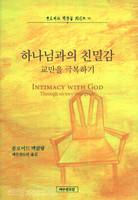 하나님과의 친밀감 : 교만을 극복하기- 플로이드 맥클랑 시리즈 2