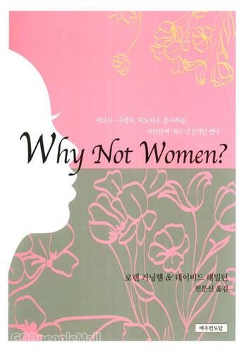 Why Not Women? (예수전도단 편집장 추천도서)