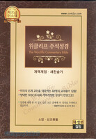 위클리프 주석성경 대합본(색인/최고급신소재/지퍼/검정)