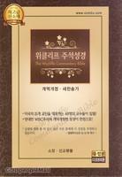 위클리프 주석성경 대합본(색인/최고급신소재/지퍼/다크브라운)