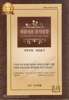 위클리프 주석성경 대합본(색인/최고급신소재/지퍼/브라운)
