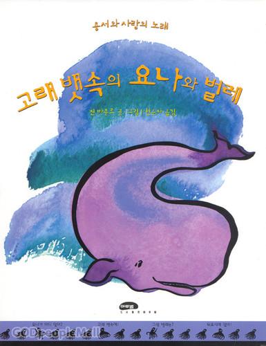 고래 뱃속의 요나와 벌레 - 용서와 사랑의 노래