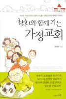 환희와 함께 가는 가정교회 - 한국형 가정교회의 모델이 된 울산 큰빛교회의 행복한 이야기