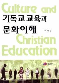 [개정판] 기독교 교육과 문화이해