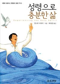 성령으로 충분한 삶 - 세월이 흘러도 변함없이 좋은 책 6
