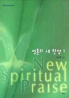 영혼의 새찬양 1 - 창작성가곡집시리즈
