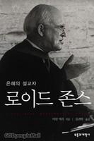 은혜의 설교자, 로이드 존스