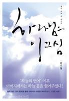 하나님의 이끄심 - 열린 하늘 문 속으로 (2009 올해의 신앙도서)