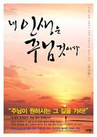 네 인생은 주님 것이다 - 《네 인생을 주님께 걸어라》 저자, 최하진 선교사의 아내 이야기