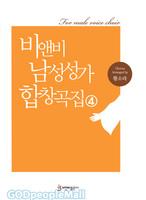 비앤비 남성성가합창곡집 4 (악보)