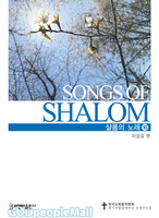 샬롬의 노래 16 (합창악보)